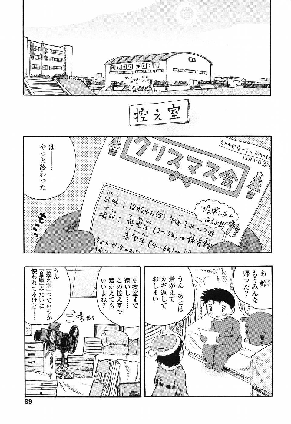 Koisuru Fukurami 90