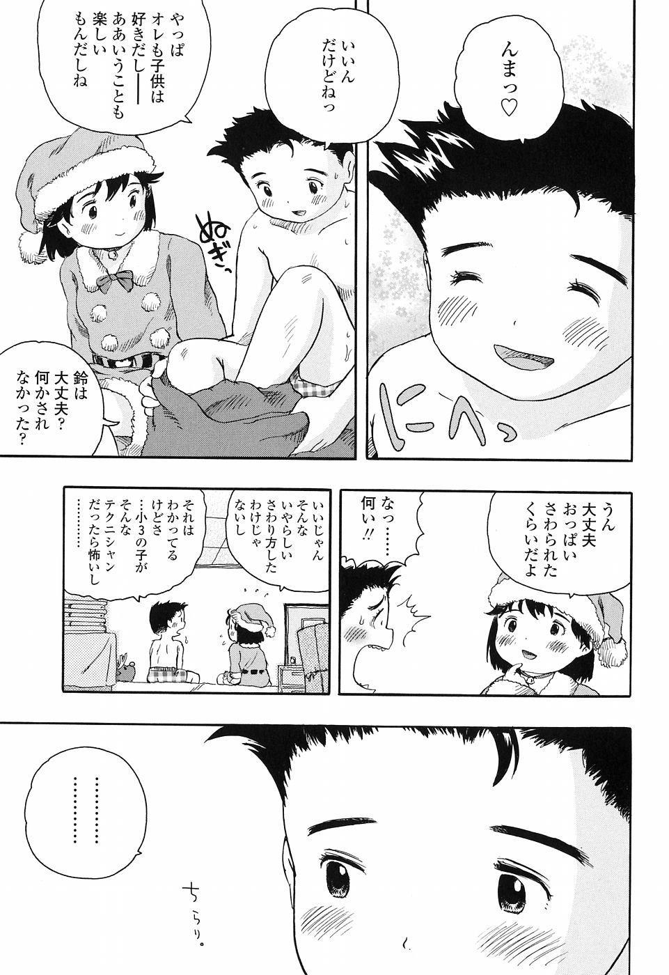 Koisuru Fukurami 94