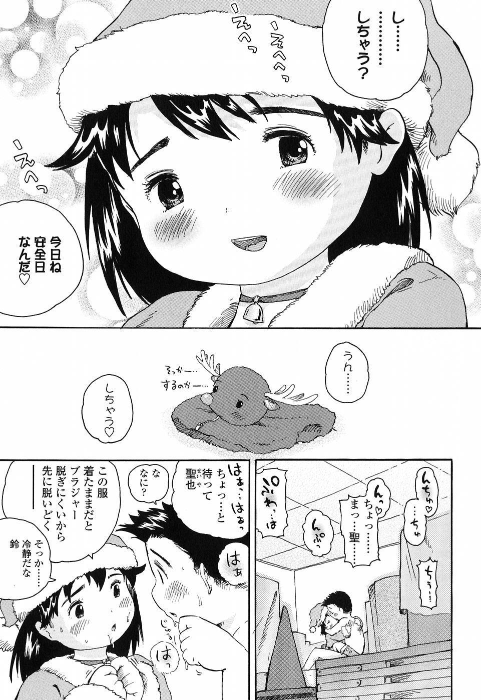 Koisuru Fukurami 96