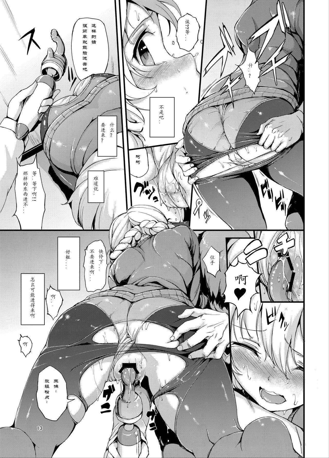 Kairaku Koucha Izonshou 11