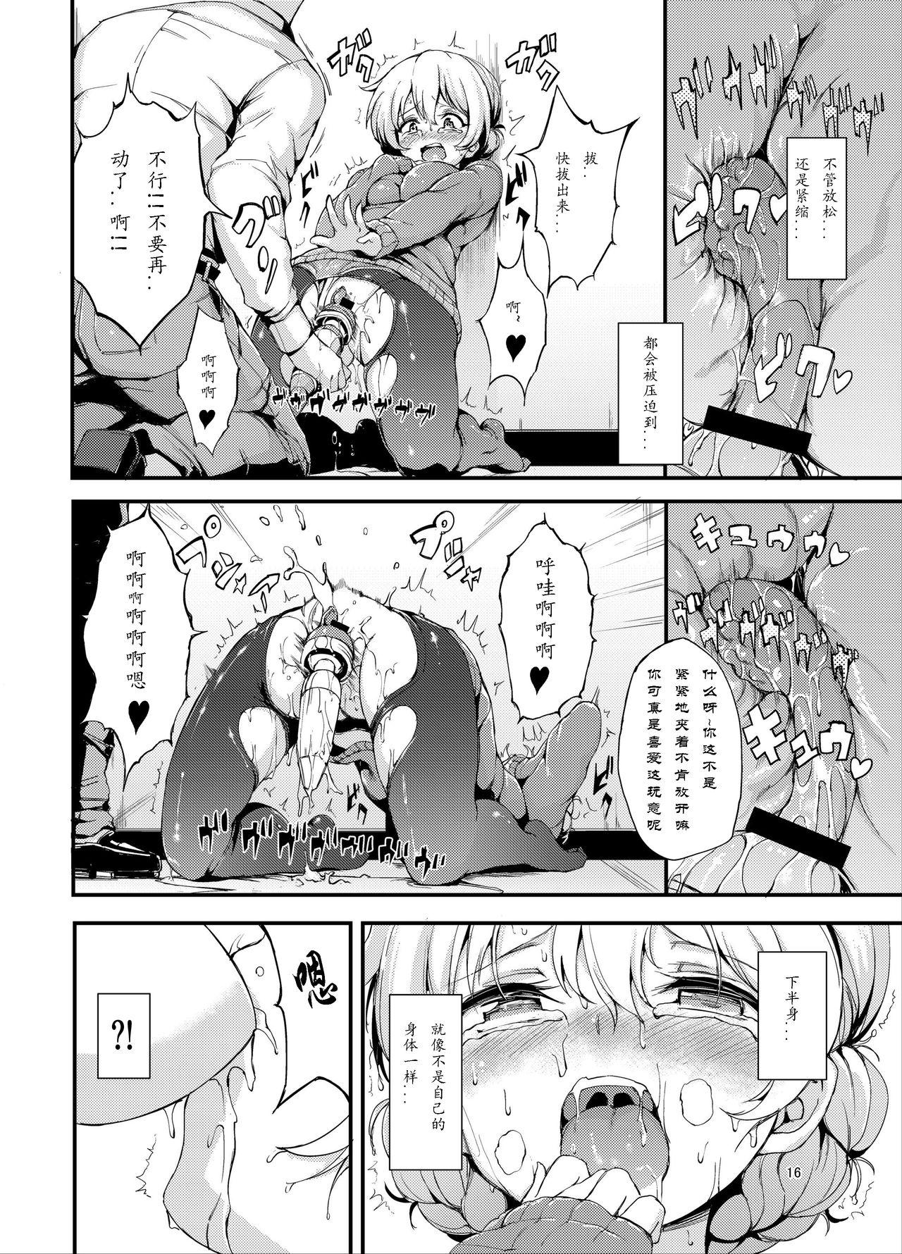 Kairaku Koucha Izonshou 14