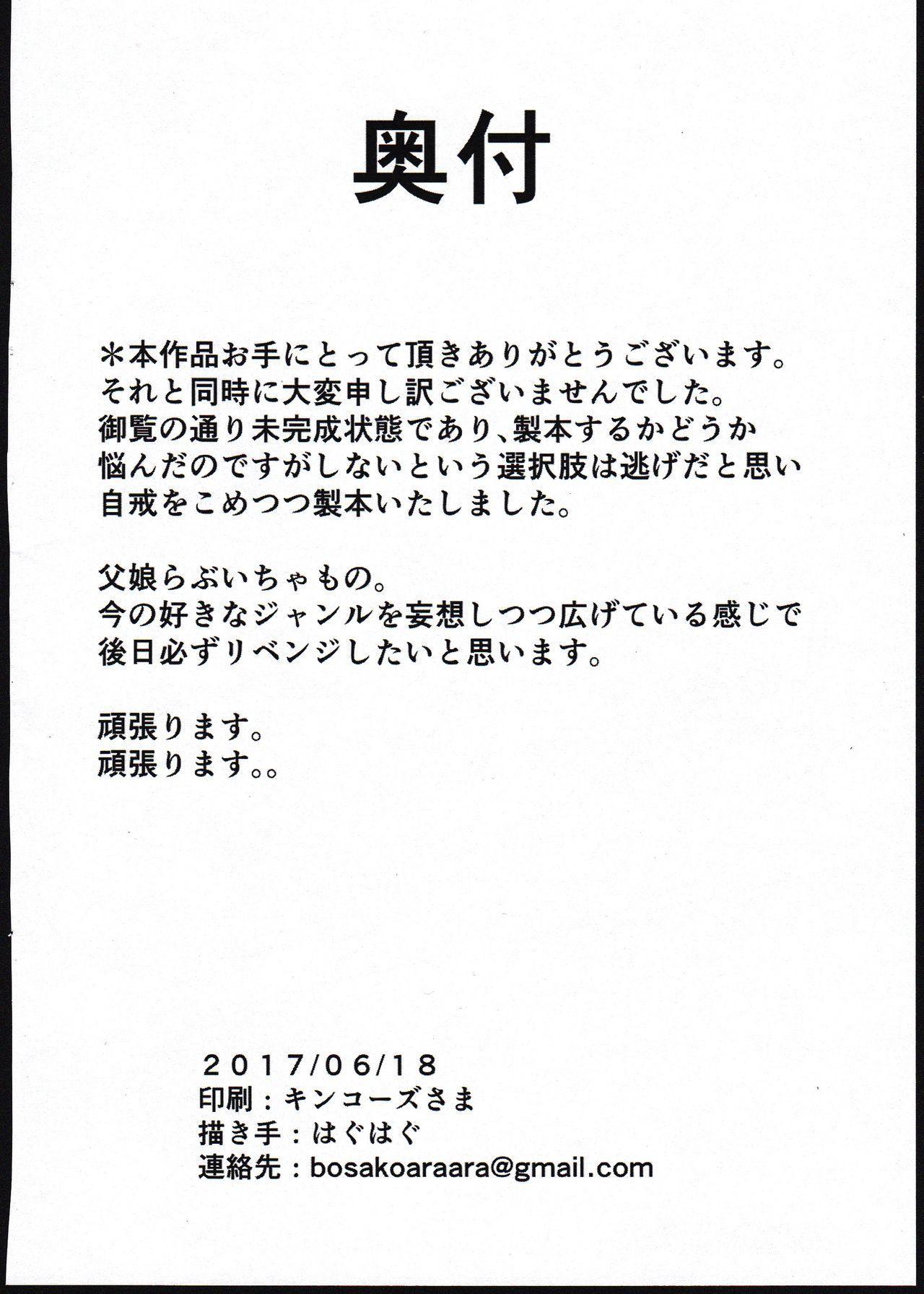 Kaijou Gentei Copybon 15