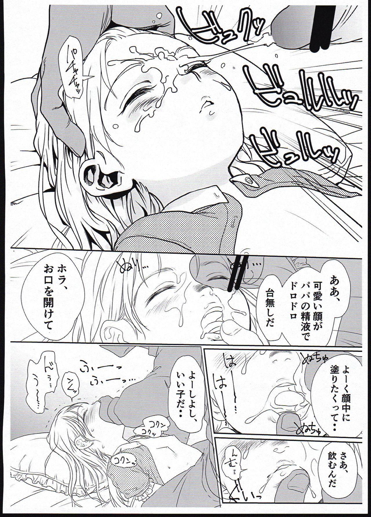 Kaijou Gentei Copybon 3
