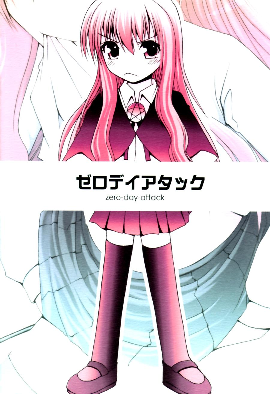 (SC36) [Pico Pico Labyrinth (Fujisaka Lyric)] zero-day-attack (Zero no Tsukaima) [English] [ZEROxLANCELOT] 9