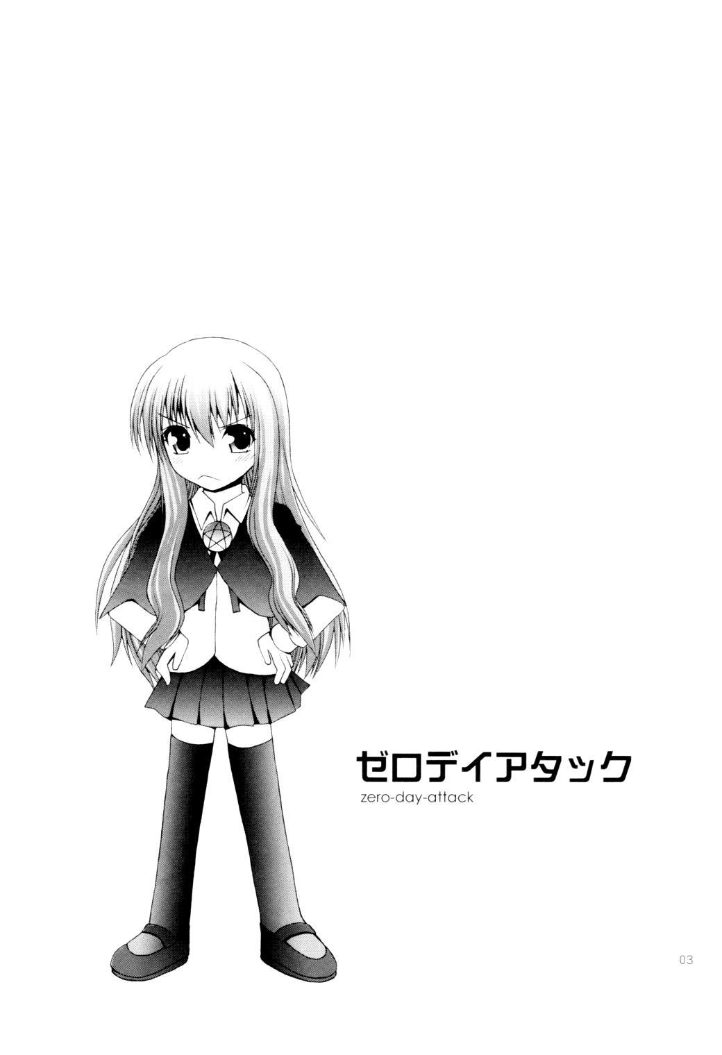 (SC36) [Pico Pico Labyrinth (Fujisaka Lyric)] zero-day-attack (Zero no Tsukaima) [English] [ZEROxLANCELOT] 1