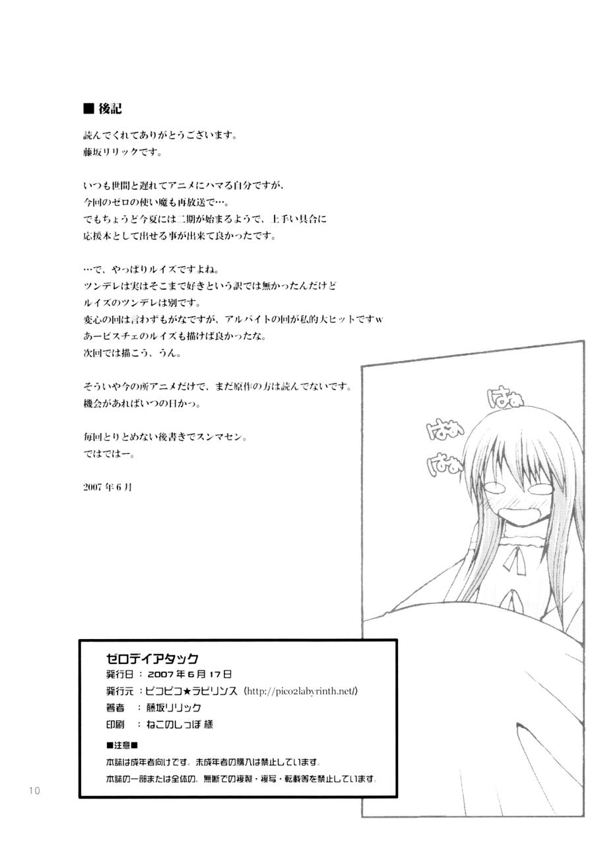(SC36) [Pico Pico Labyrinth (Fujisaka Lyric)] zero-day-attack (Zero no Tsukaima) [English] [ZEROxLANCELOT] 8