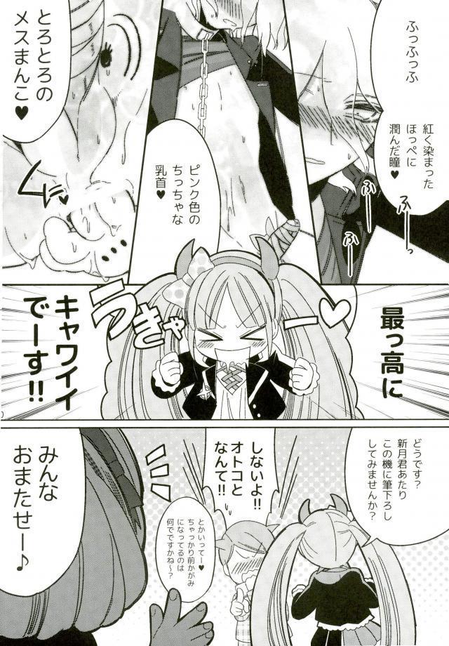 Minna no Meshitsukai Kaihatsuchuu desu 9
