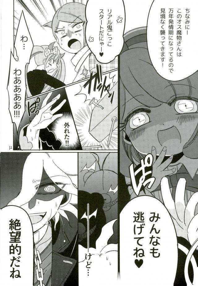 Minna no Meshitsukai Kaihatsuchuu desu 11