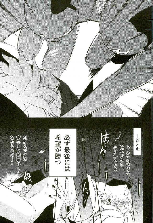 Minna no Meshitsukai Kaihatsuchuu desu 12