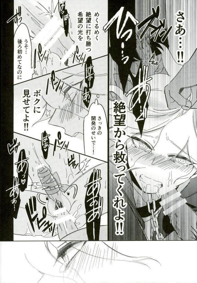 Minna no Meshitsukai Kaihatsuchuu desu 13