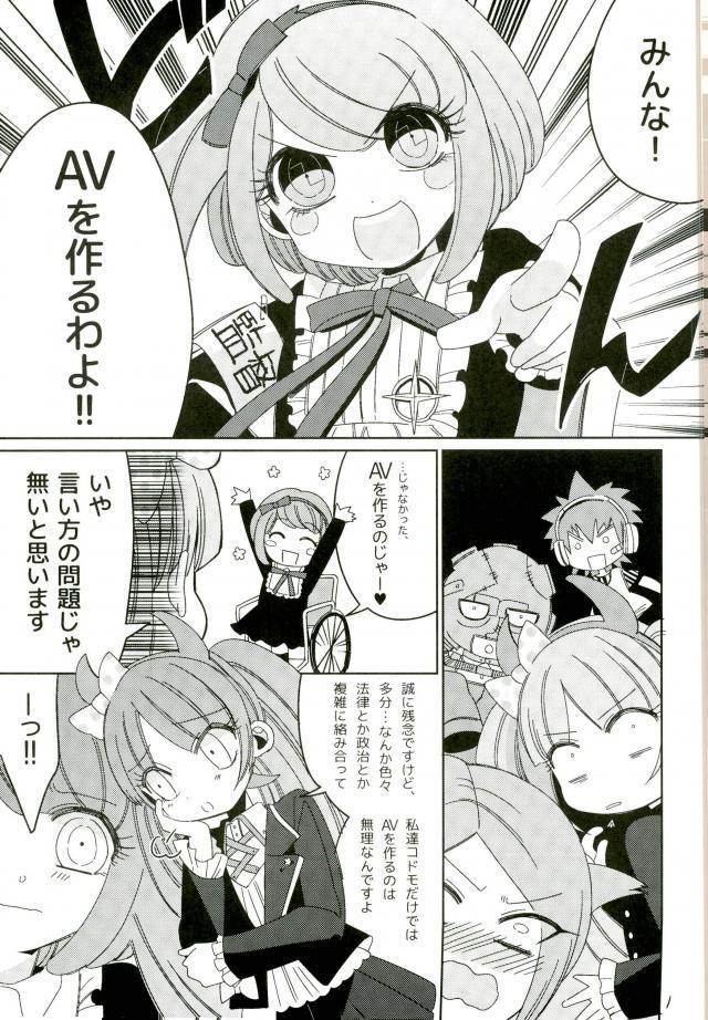 Minna no Meshitsukai Kaihatsuchuu desu 1