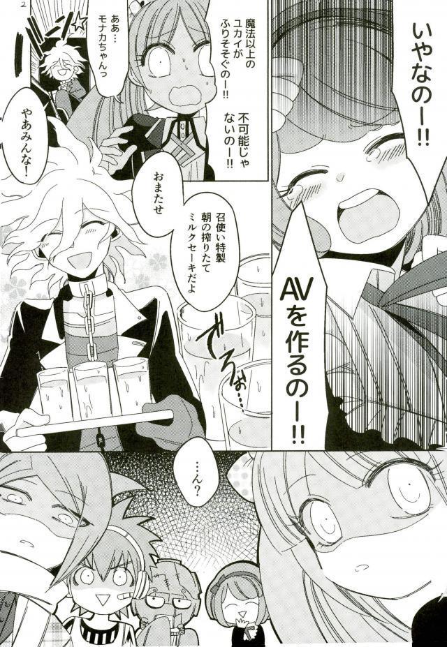 Minna no Meshitsukai Kaihatsuchuu desu 2