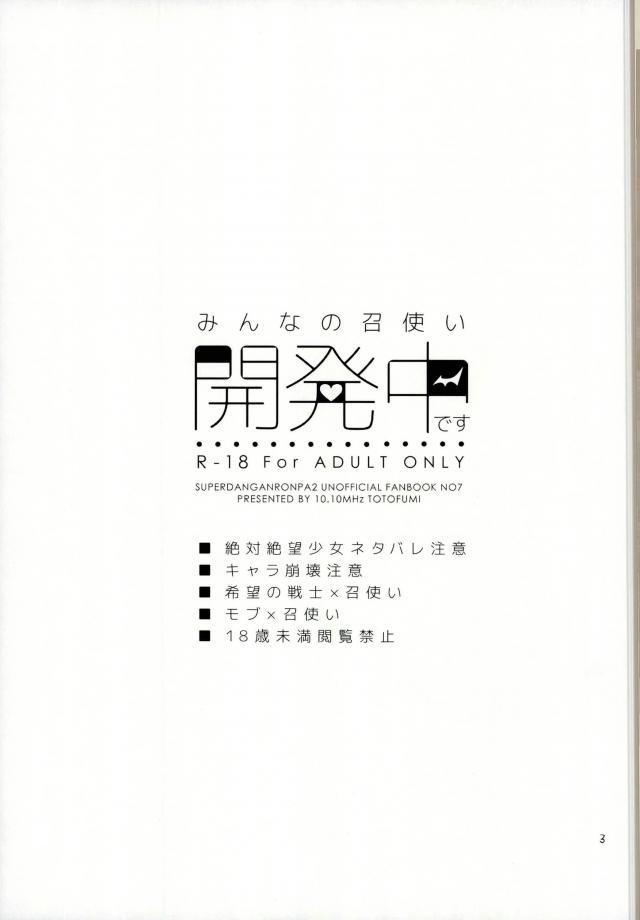 Minna no Meshitsukai Kaihatsuchuu desu 3