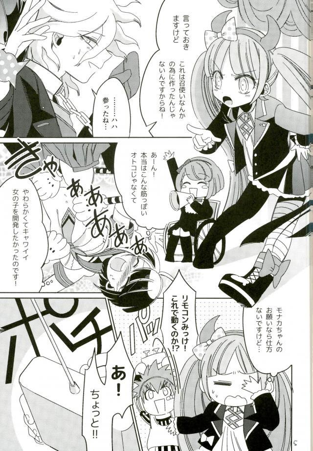 Minna no Meshitsukai Kaihatsuchuu desu 4