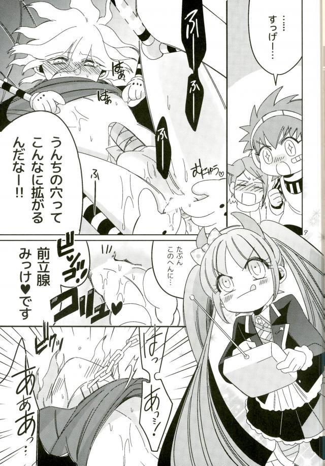 Minna no Meshitsukai Kaihatsuchuu desu 8