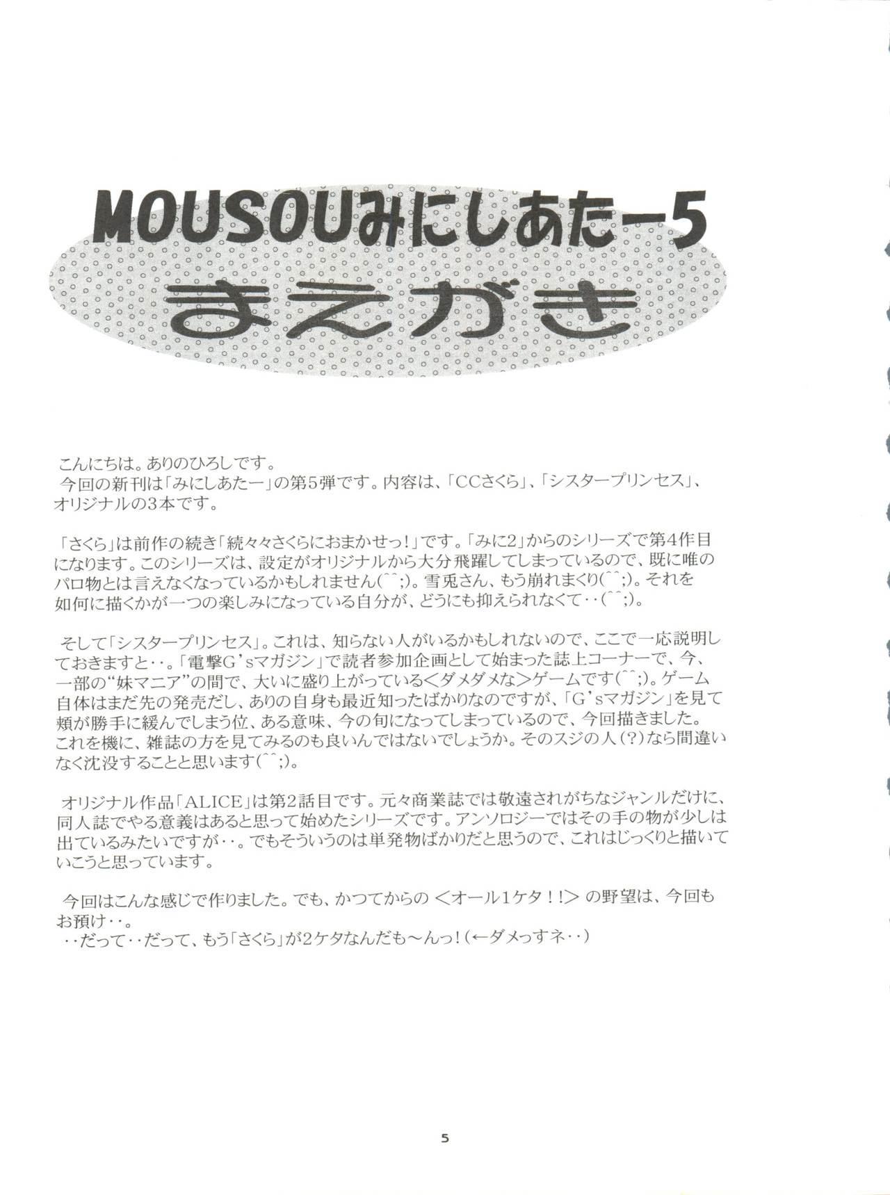 Mousou Mini Theater 5 4