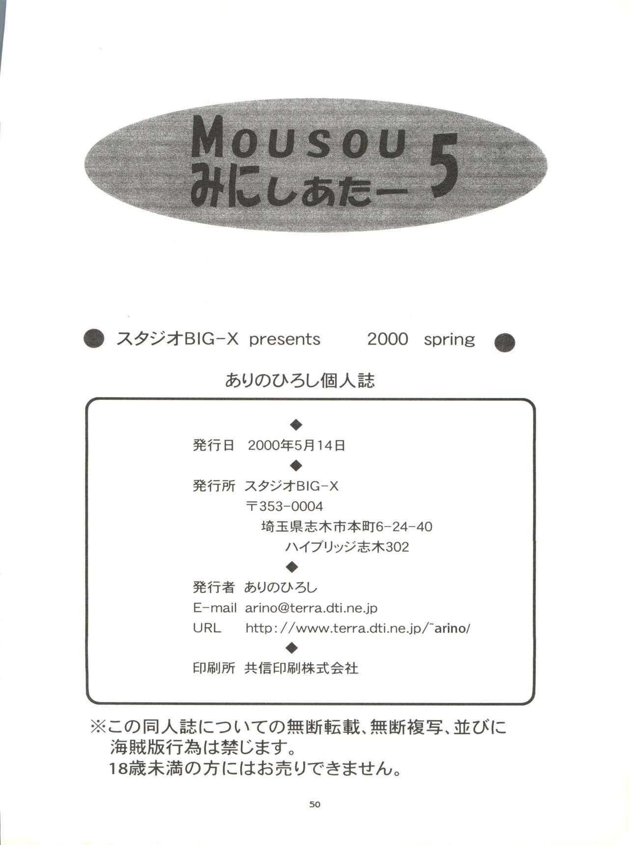 Mousou Mini Theater 5 49