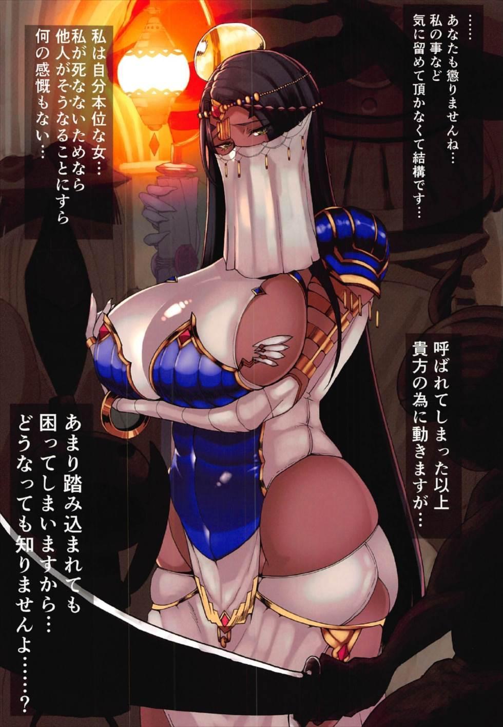FGO Goudoushi Master no Mae de dake Miseru Kao 9