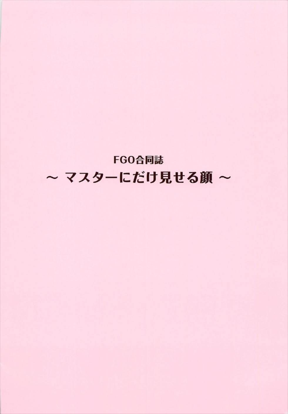 FGO Goudoushi Master no Mae de dake Miseru Kao 32