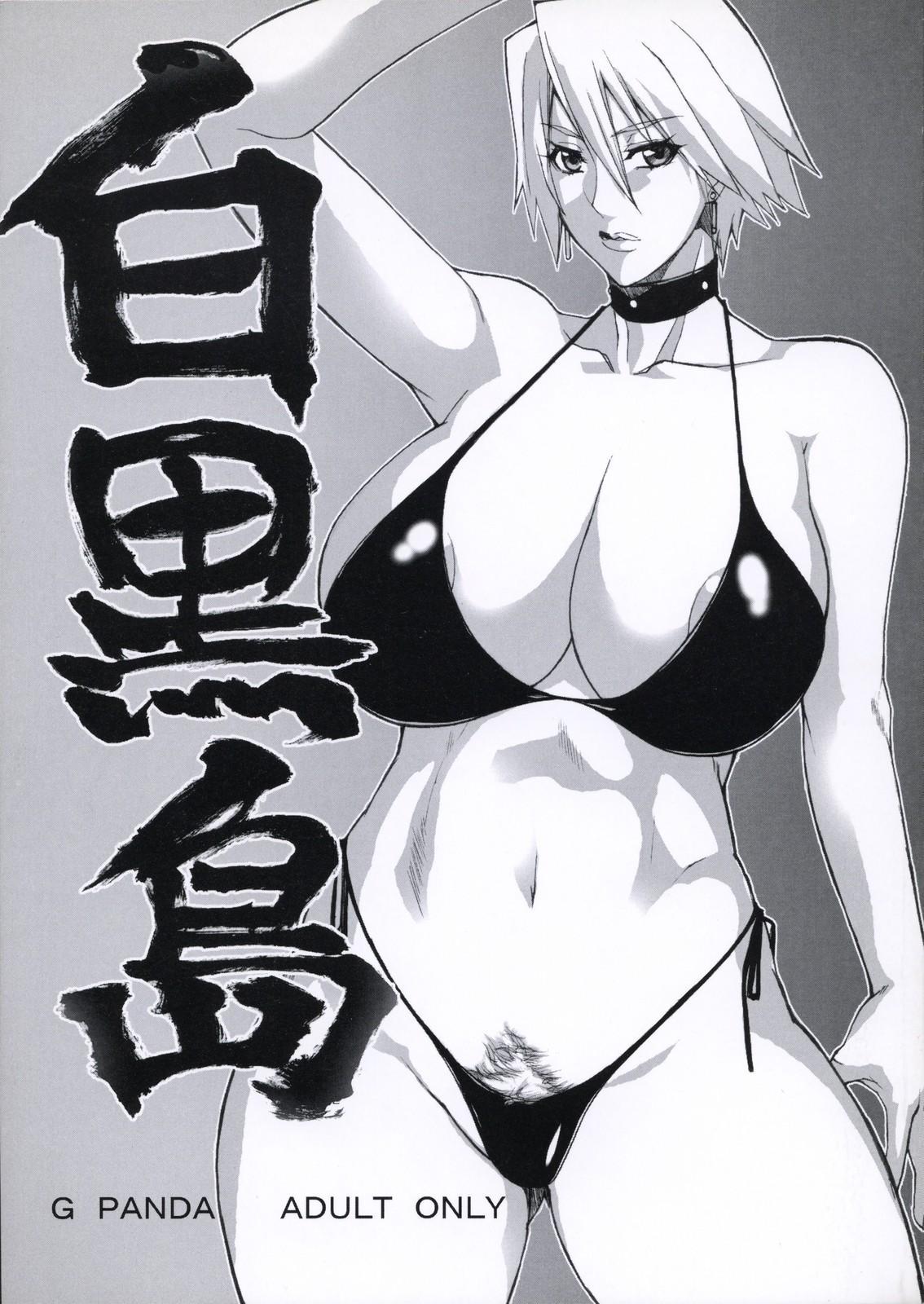 Shirokuro Shima 0