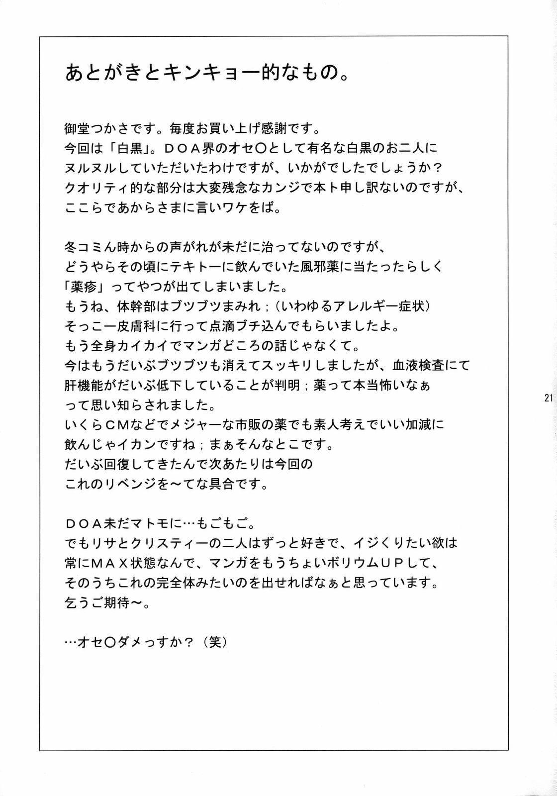 Shirokuro Shima 19