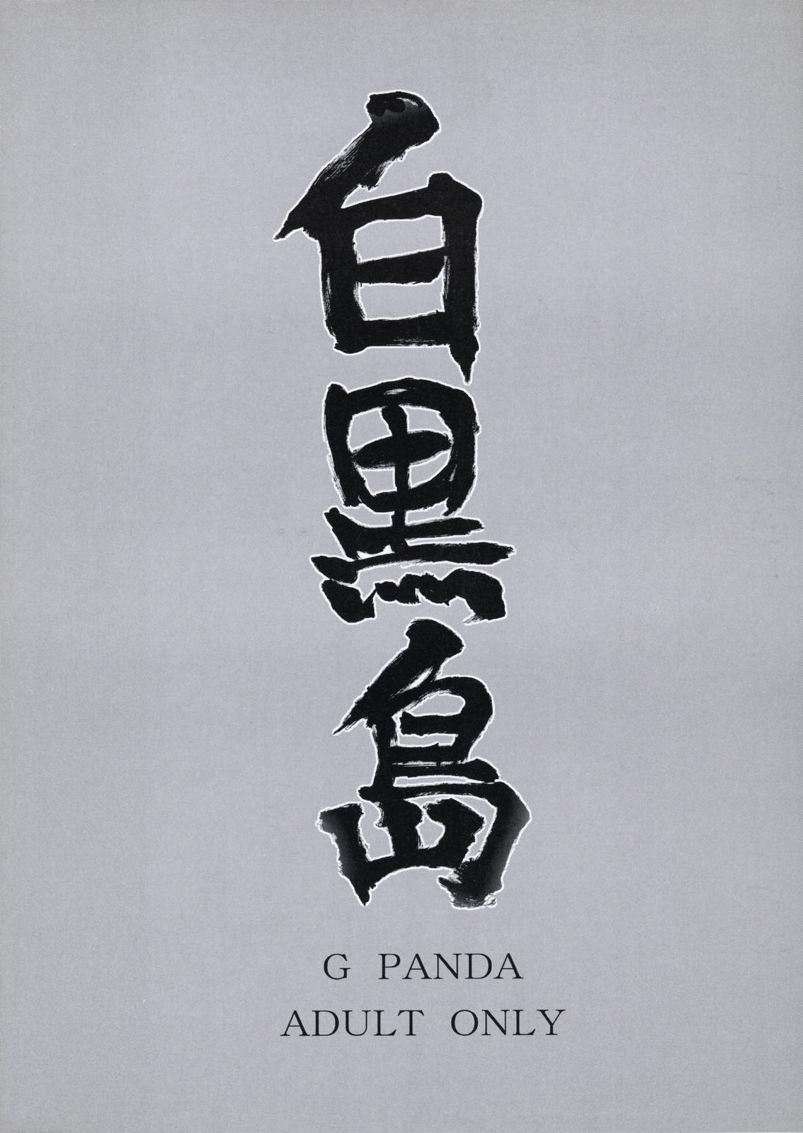 Shirokuro Shima 21