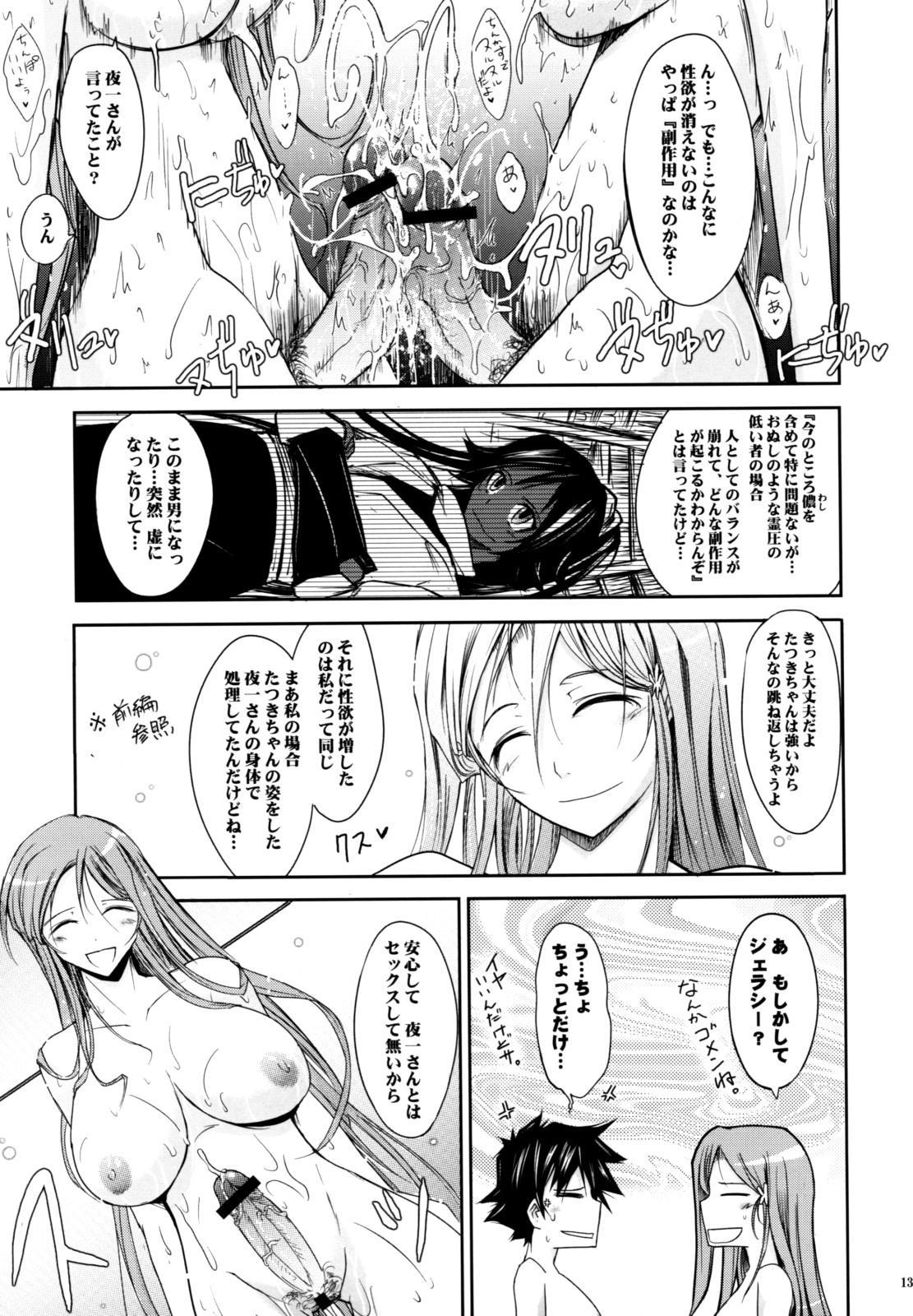 (C74) [Garyuh-Chitai (TANA)] Aki-Akane -ANOTHER DAY- (Bleach) 11