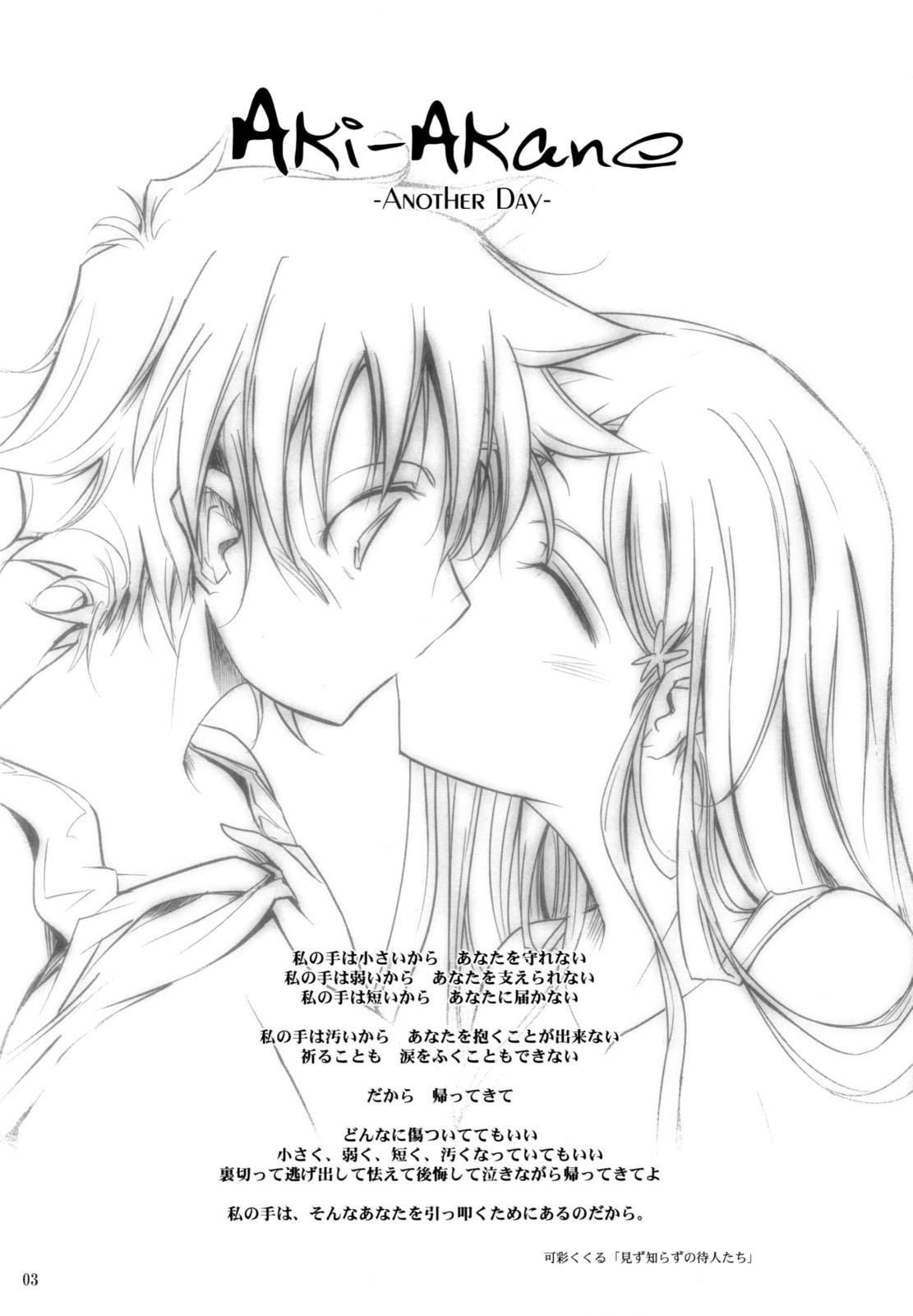 (C74) [Garyuh-Chitai (TANA)] Aki-Akane -ANOTHER DAY- (Bleach) 1