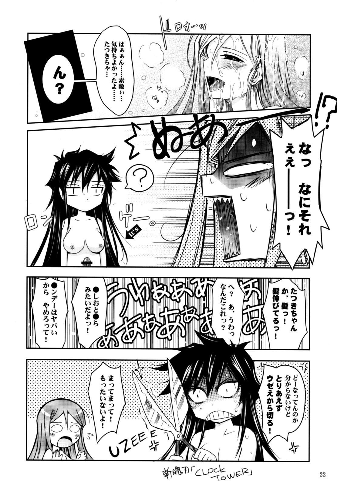 (C74) [Garyuh-Chitai (TANA)] Aki-Akane -ANOTHER DAY- (Bleach) 20