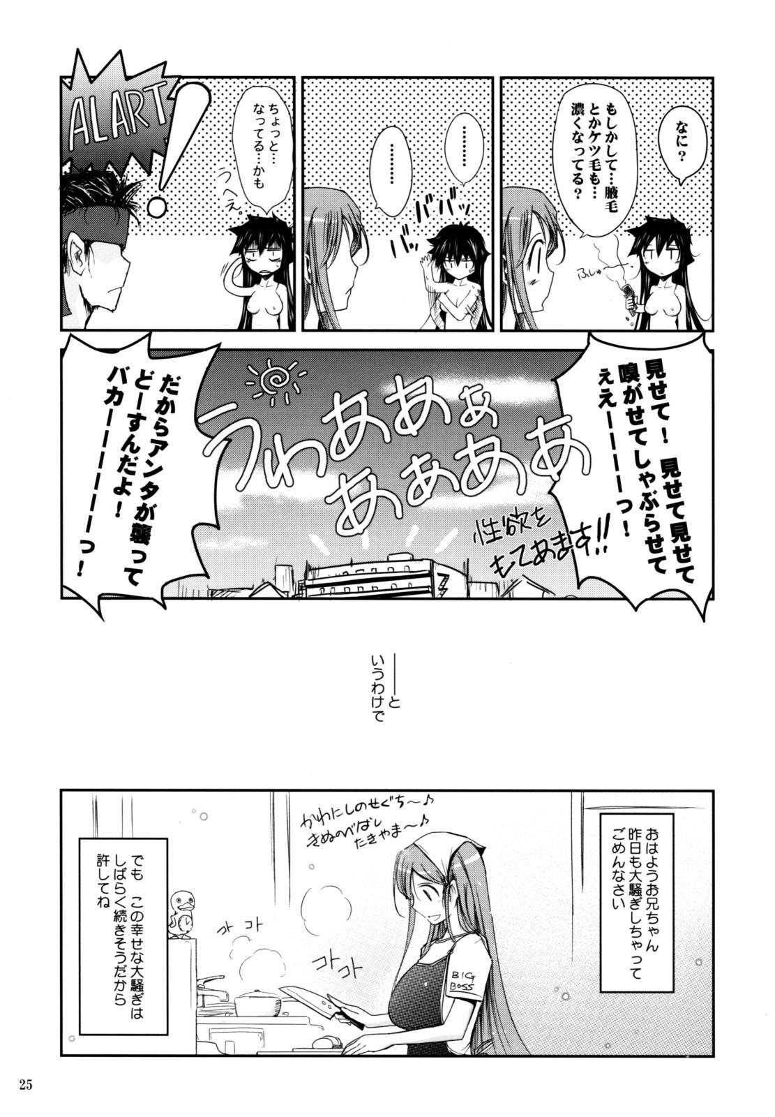 (C74) [Garyuh-Chitai (TANA)] Aki-Akane -ANOTHER DAY- (Bleach) 23