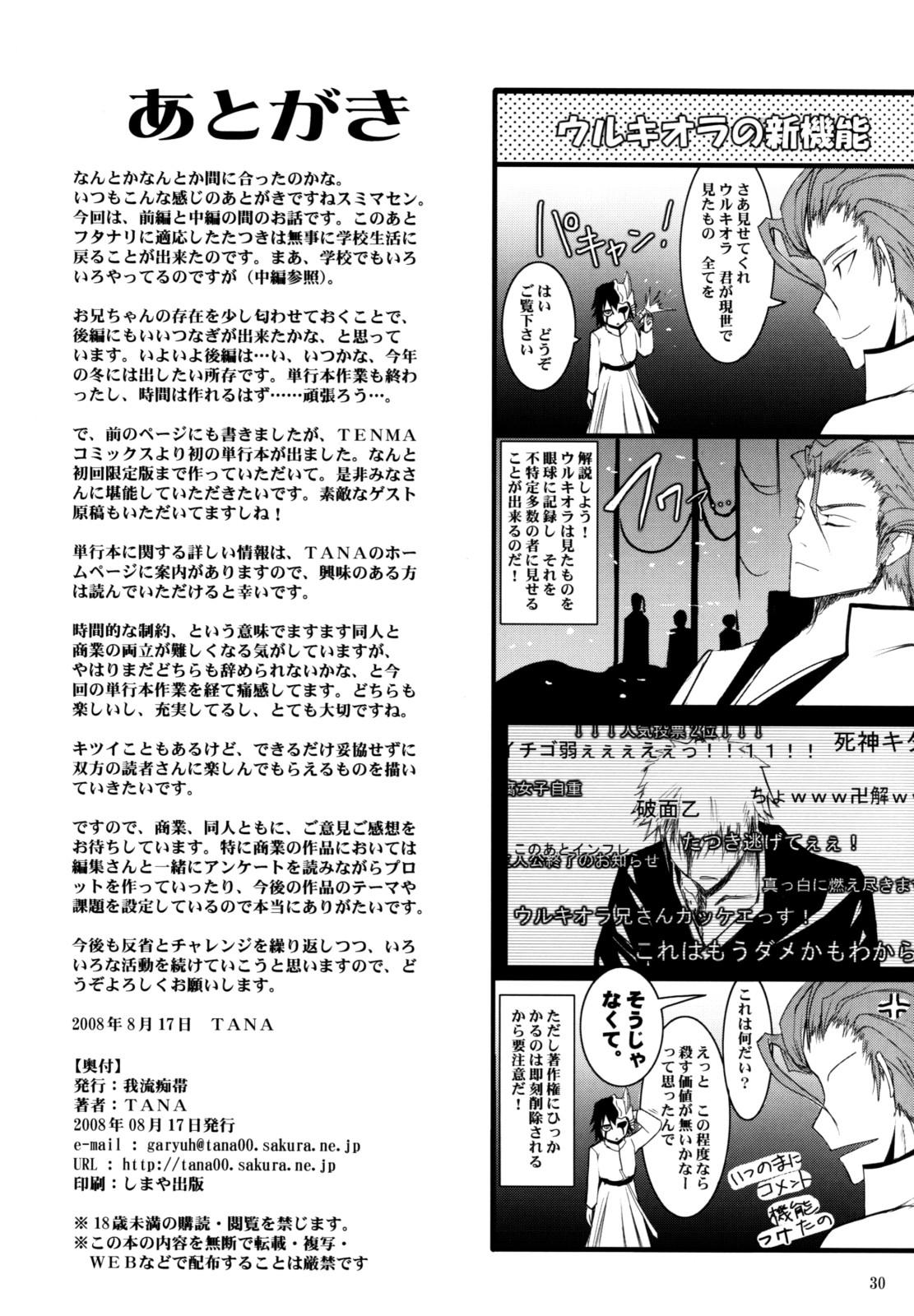 (C74) [Garyuh-Chitai (TANA)] Aki-Akane -ANOTHER DAY- (Bleach) 28