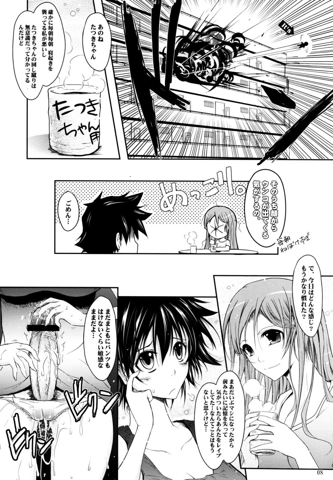 (C74) [Garyuh-Chitai (TANA)] Aki-Akane -ANOTHER DAY- (Bleach) 6