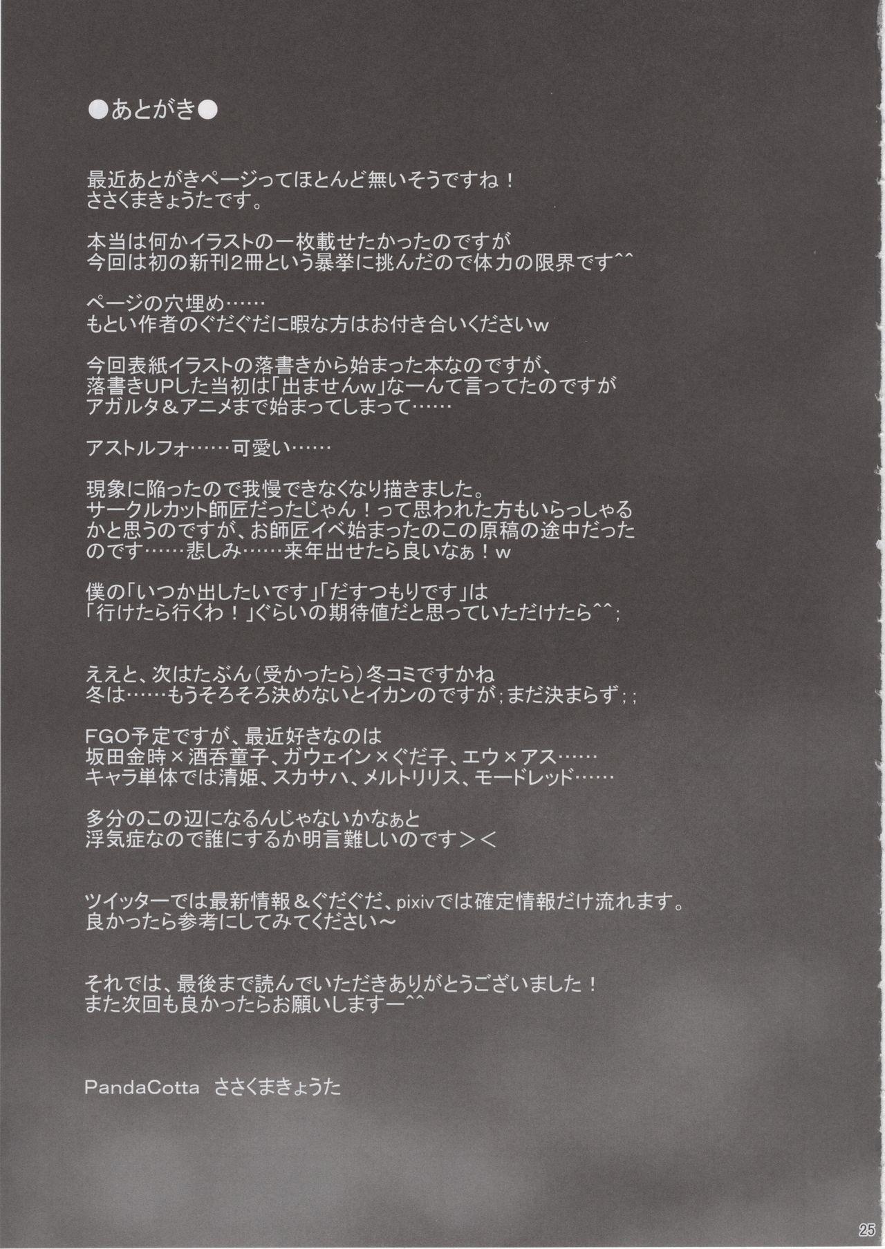 Astolfo-kyun Mitetara Seibetsu Nante Doudemo Yokunarimashita 23