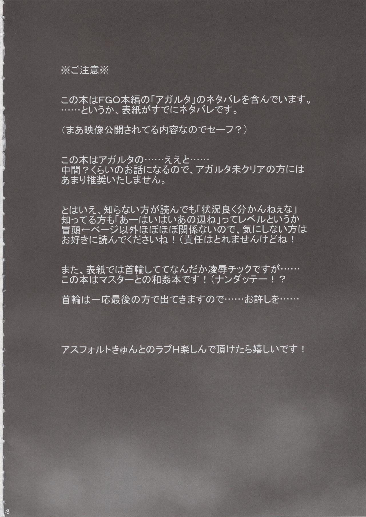 Astolfo-kyun Mitetara Seibetsu Nante Doudemo Yokunarimashita 2
