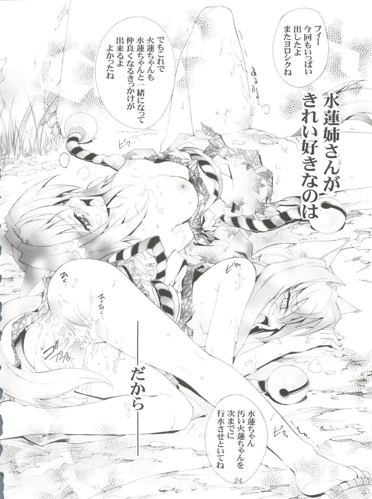 Chikyuu Tokusoutai Kaishaku 22