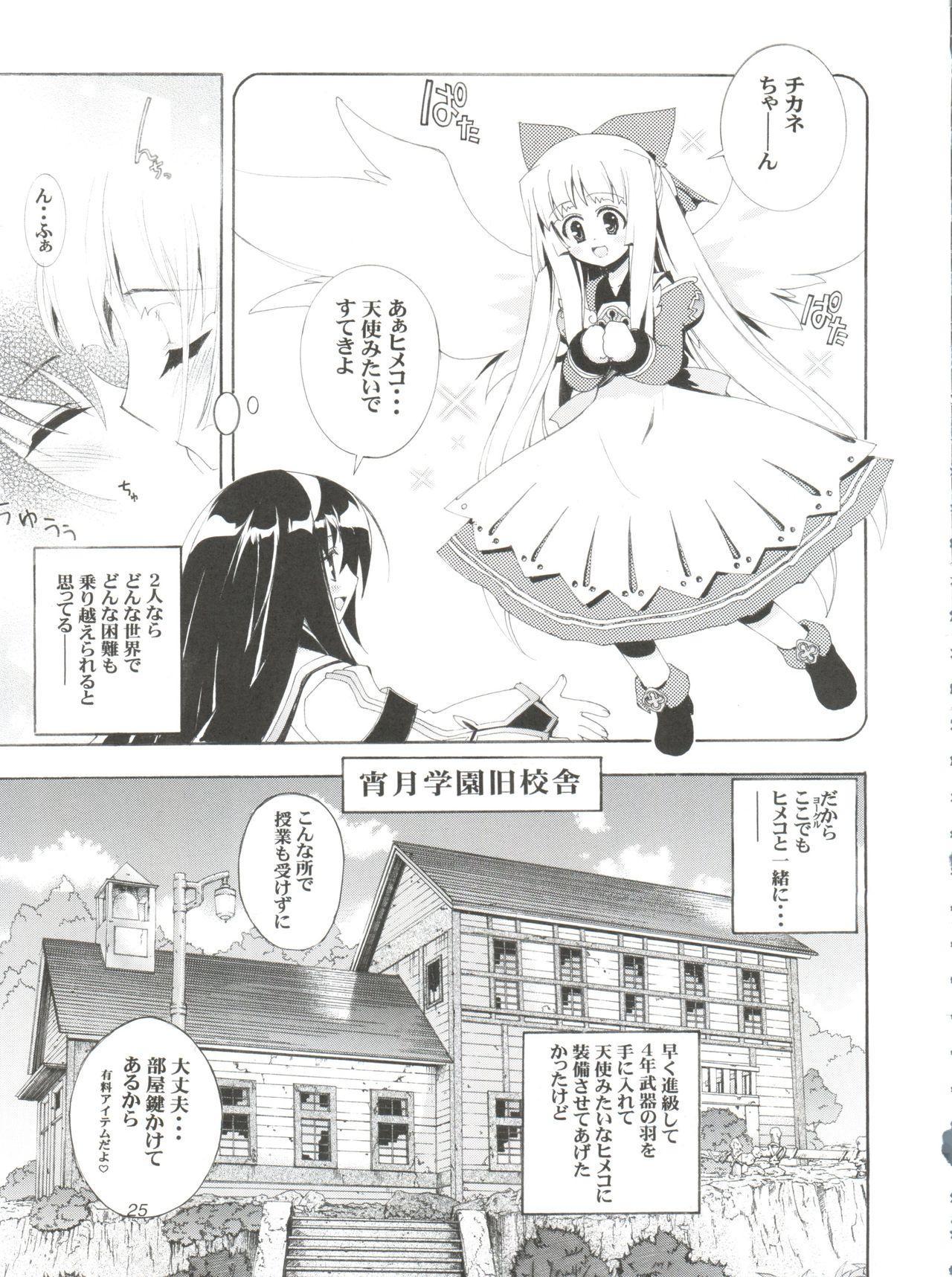 Chikyuu Tokusoutai Kaishaku 23