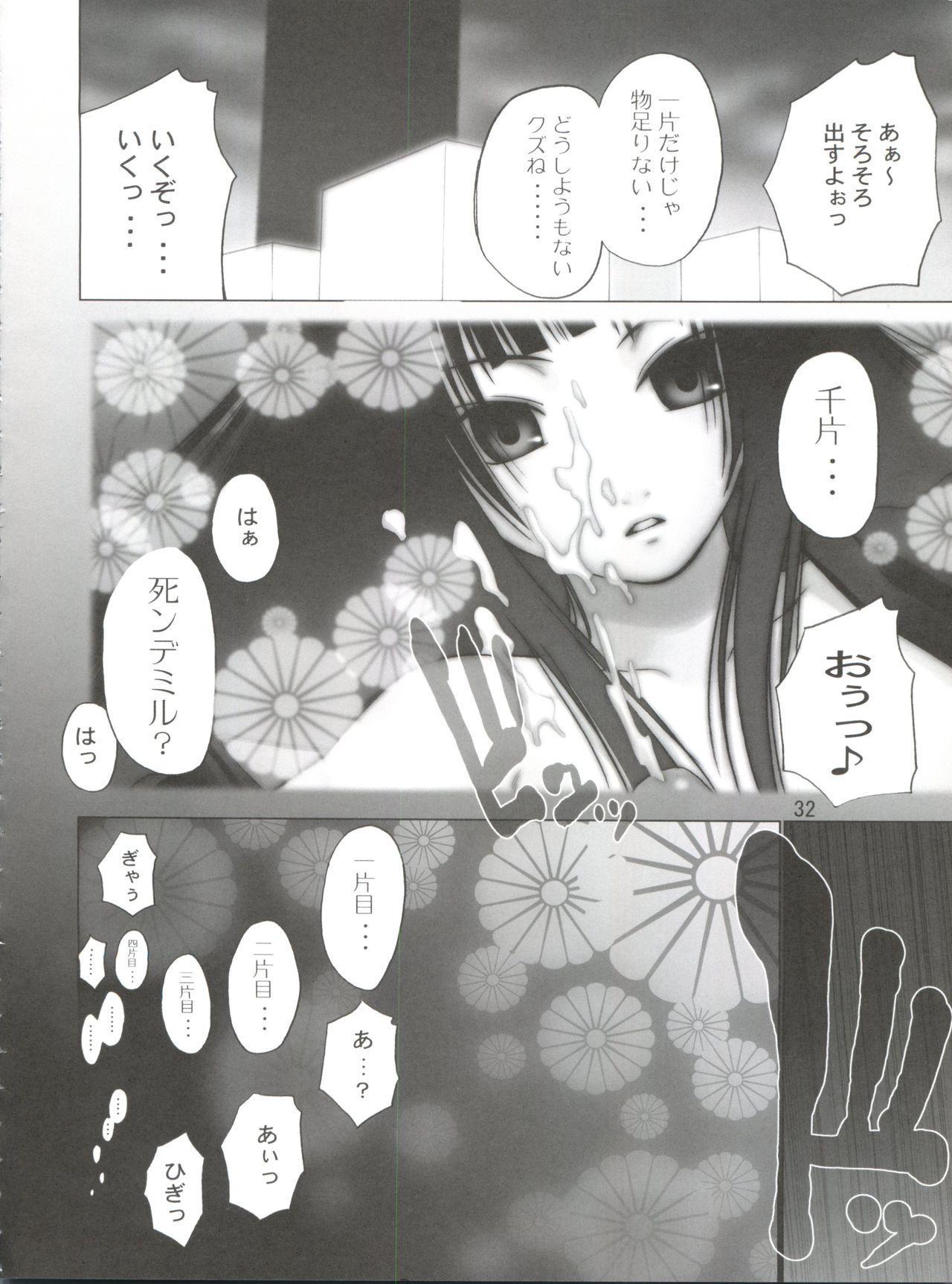 Chikyuu Tokusoutai Kaishaku 30