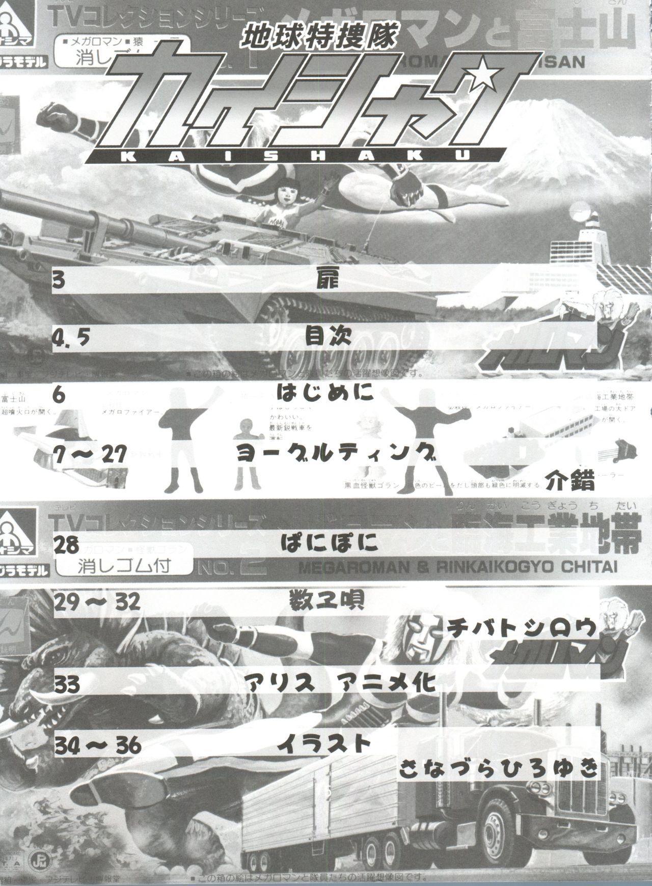 Chikyuu Tokusoutai Kaishaku 3