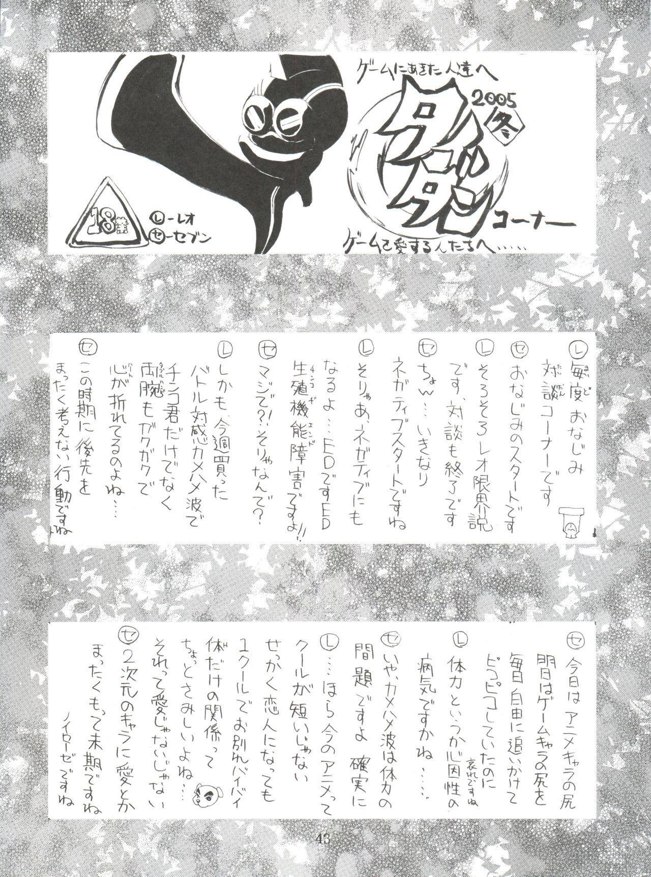 Chikyuu Tokusoutai Kaishaku 41