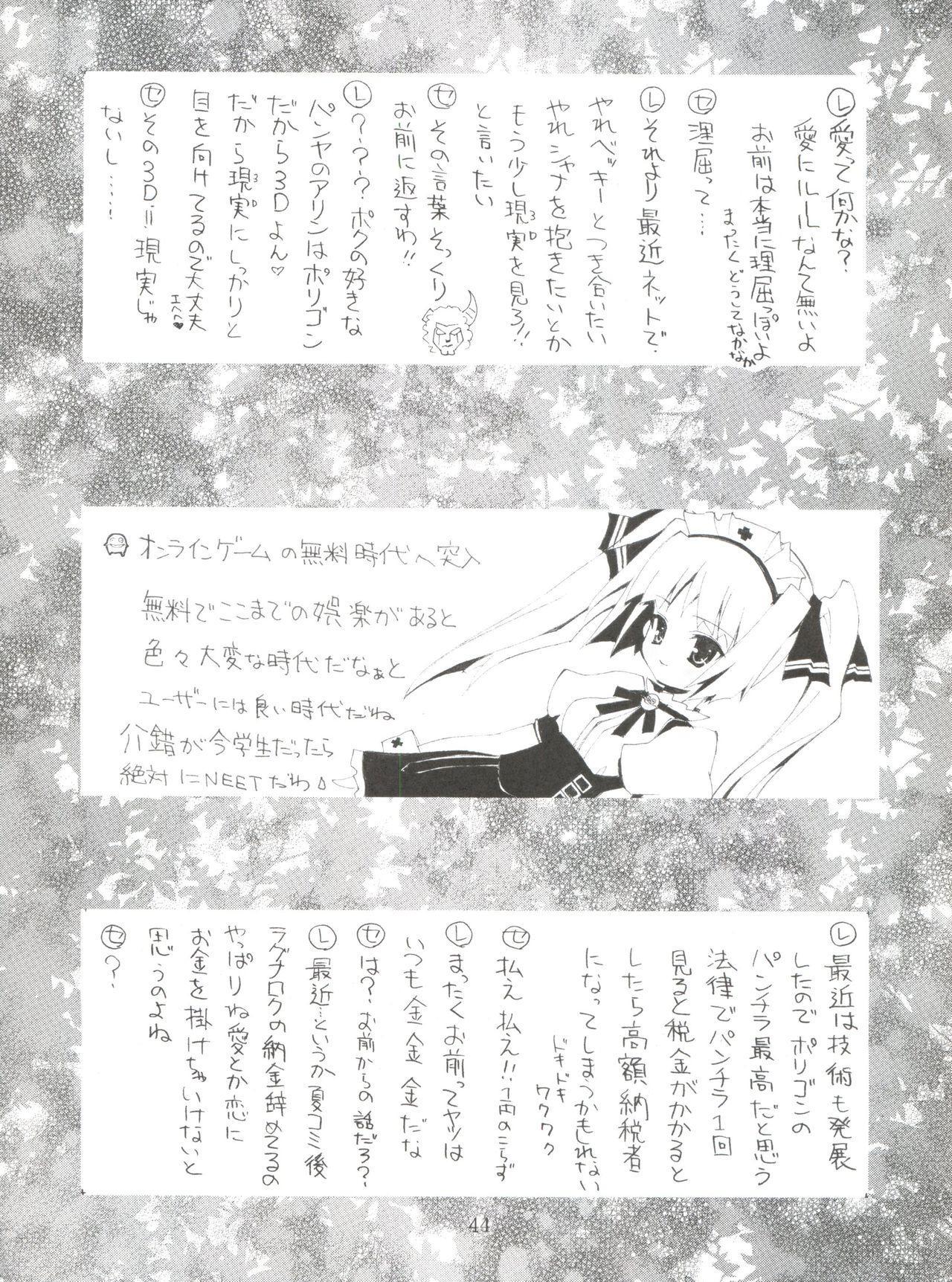 Chikyuu Tokusoutai Kaishaku 42