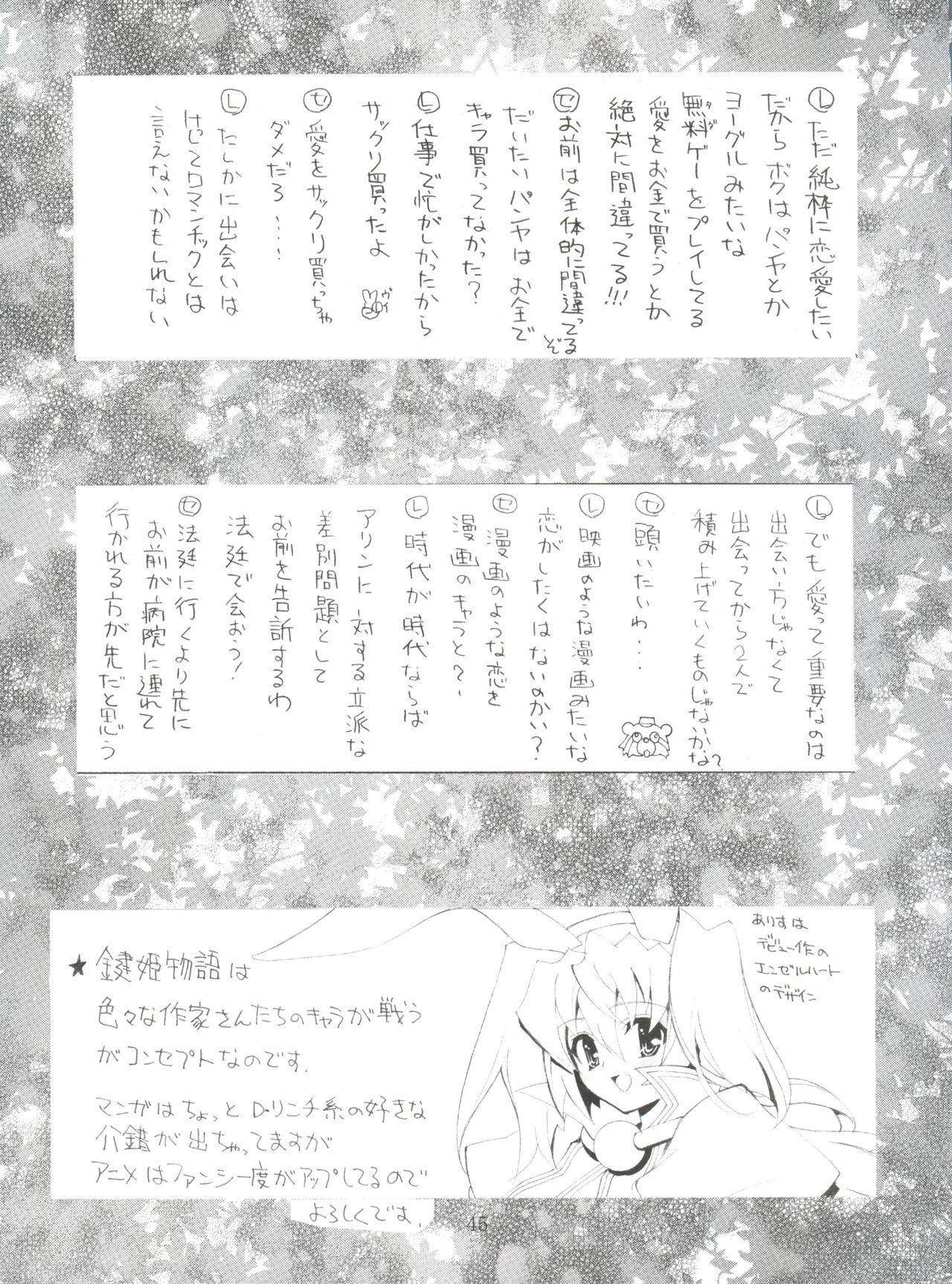 Chikyuu Tokusoutai Kaishaku 43