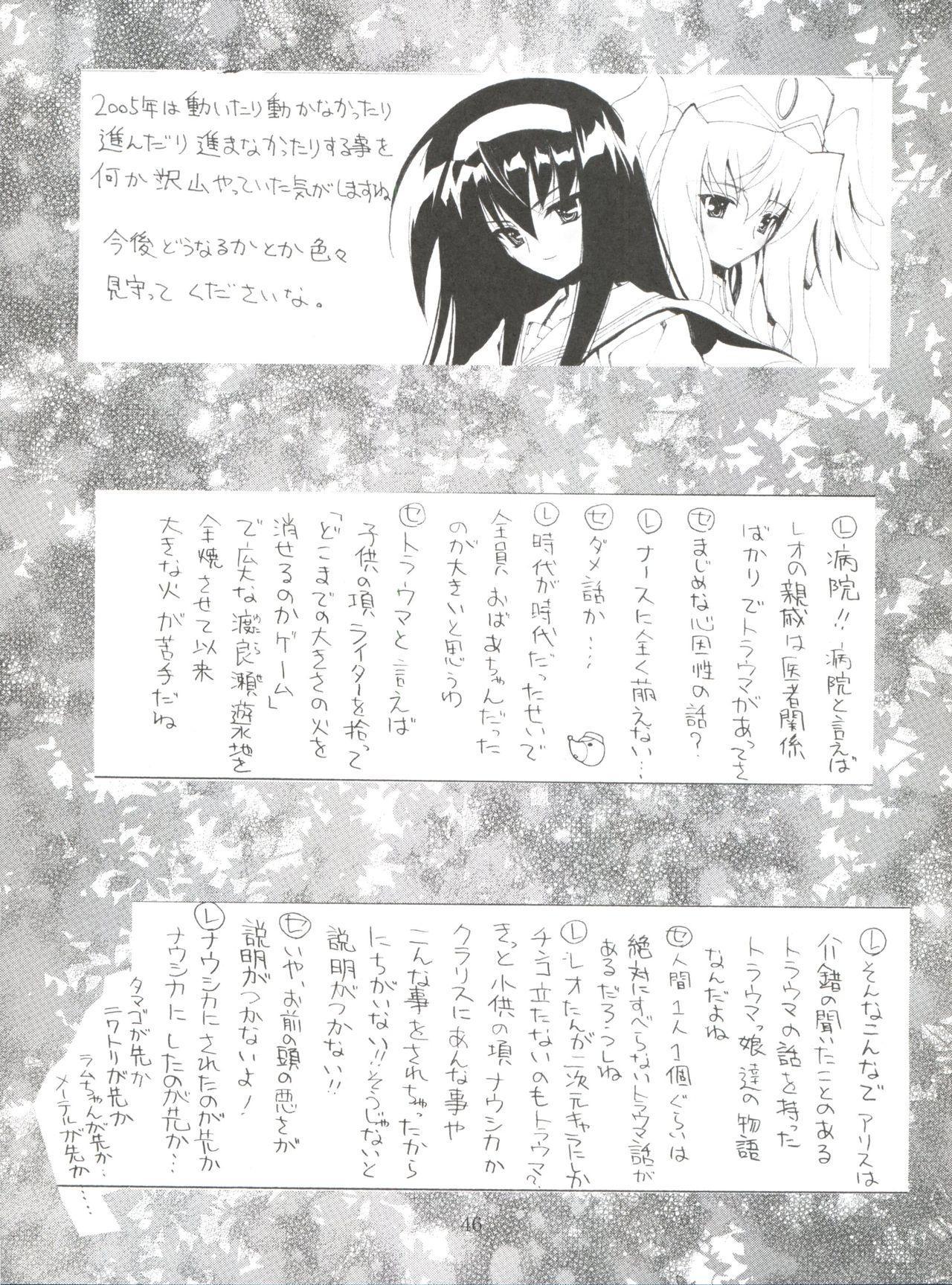 Chikyuu Tokusoutai Kaishaku 44