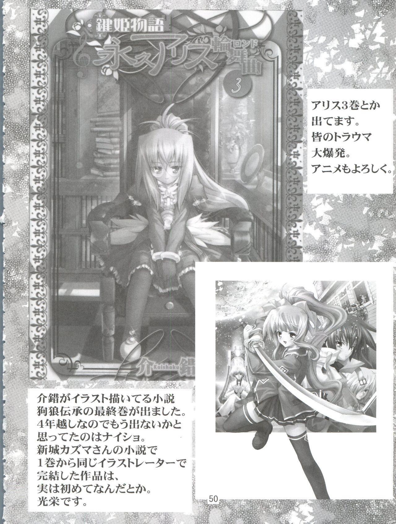 Chikyuu Tokusoutai Kaishaku 48