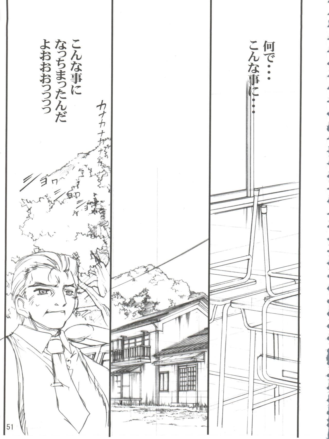 Chikyuu Tokusoutai Kaishaku 49