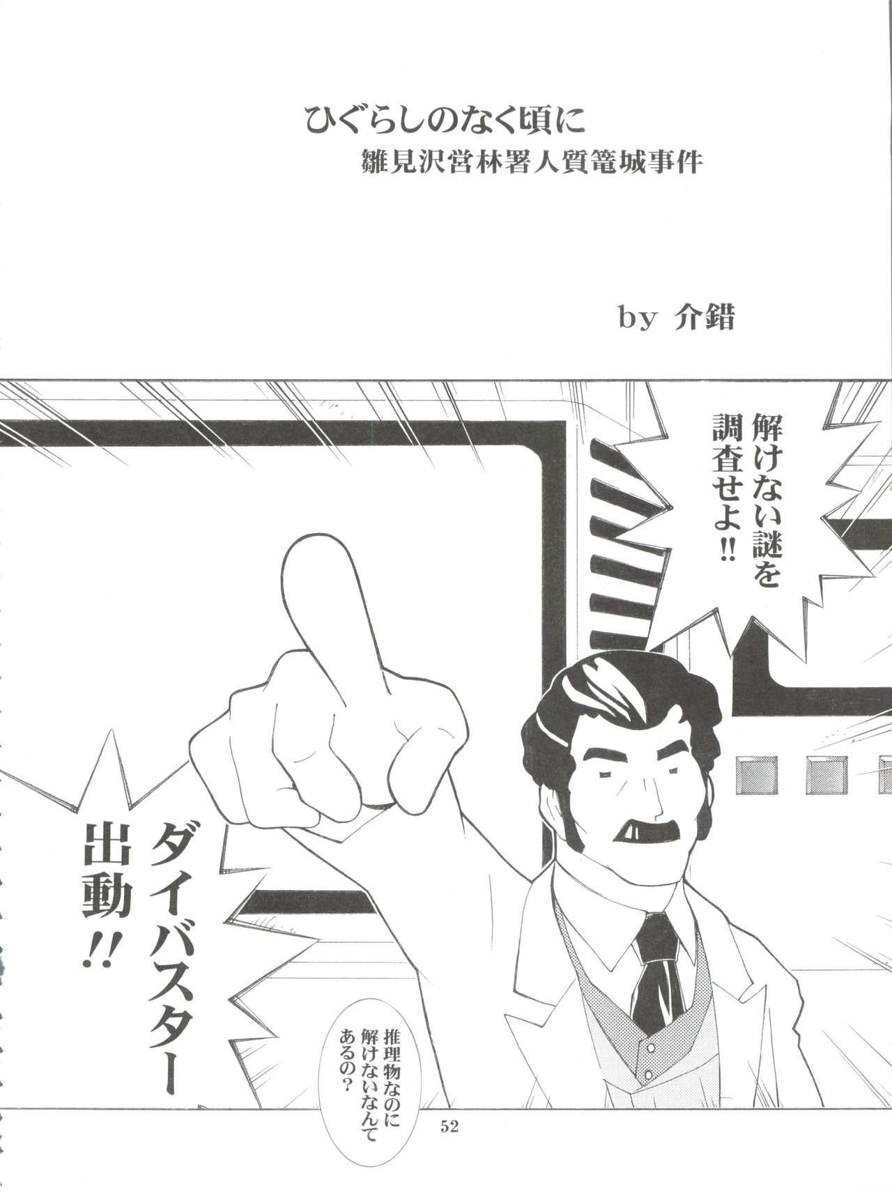 Chikyuu Tokusoutai Kaishaku 50