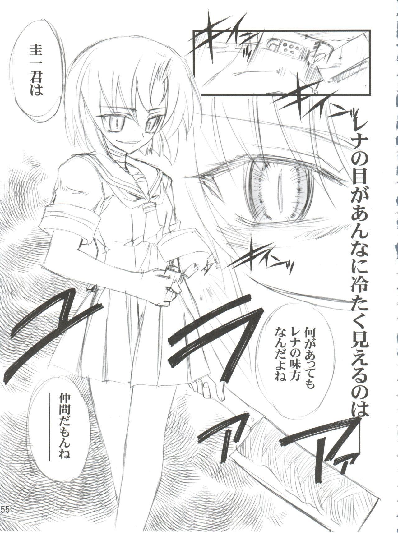 Chikyuu Tokusoutai Kaishaku 53