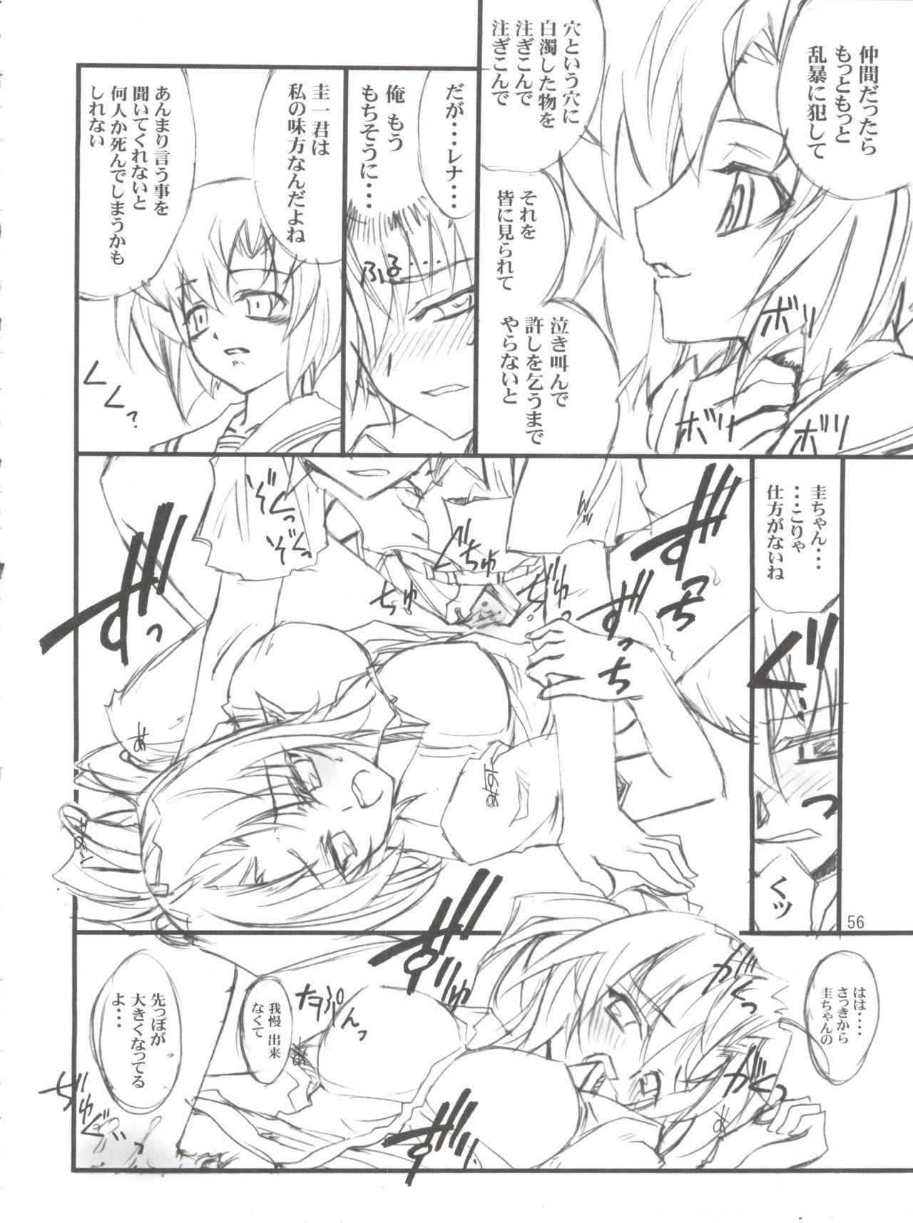 Chikyuu Tokusoutai Kaishaku 54