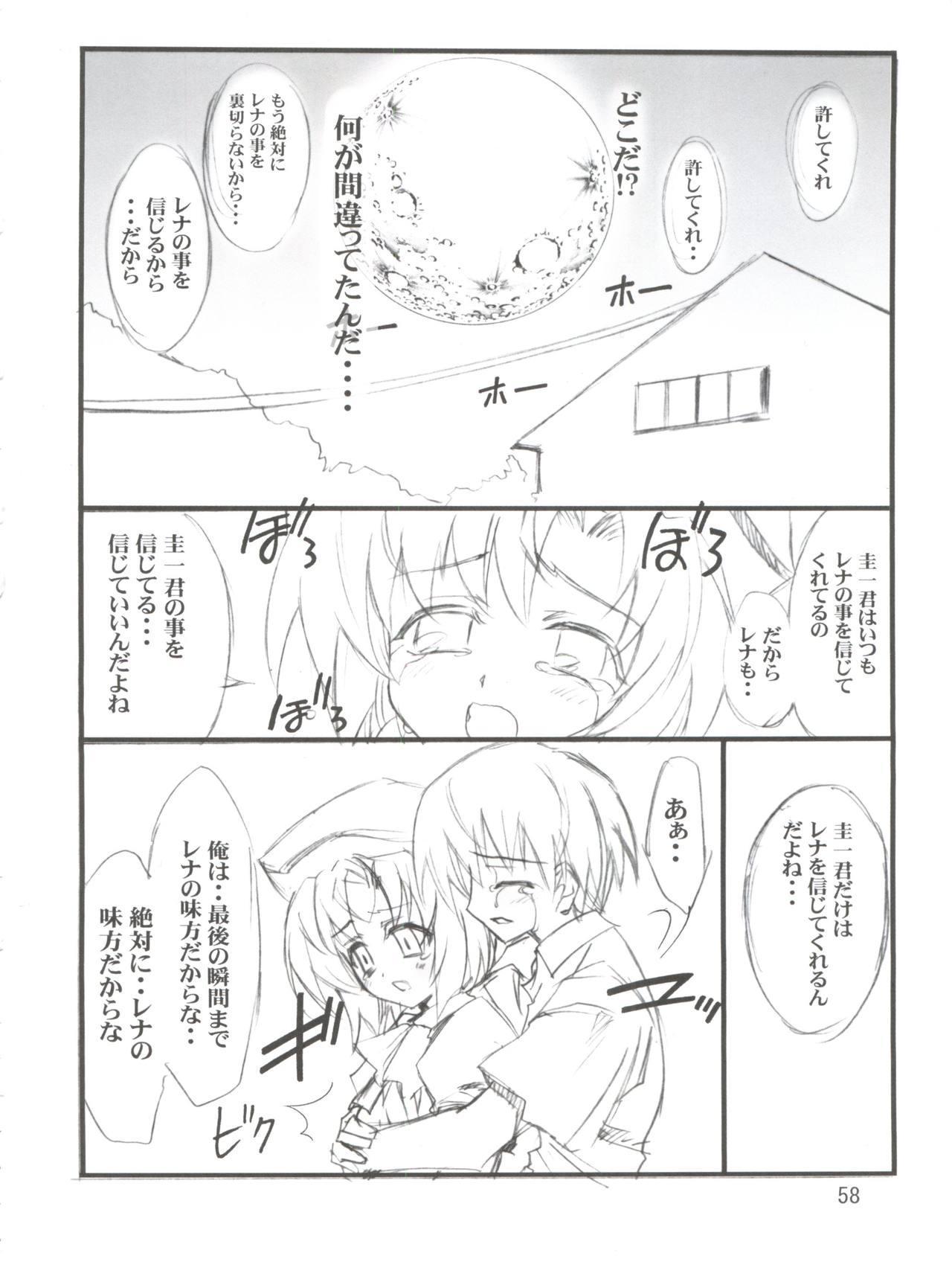 Chikyuu Tokusoutai Kaishaku 56
