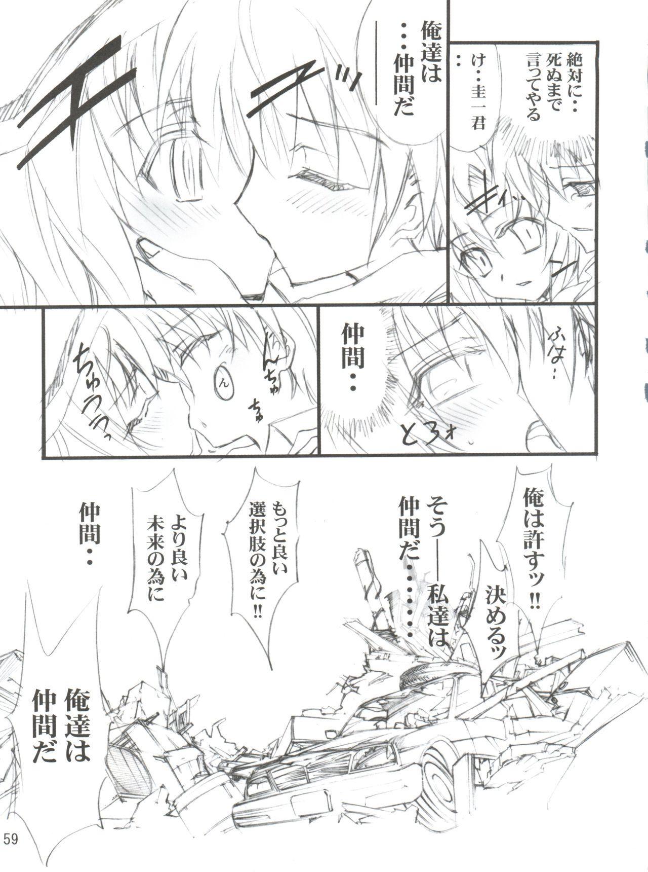 Chikyuu Tokusoutai Kaishaku 57