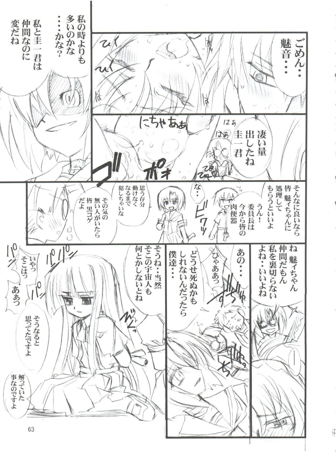 Chikyuu Tokusoutai Kaishaku 61